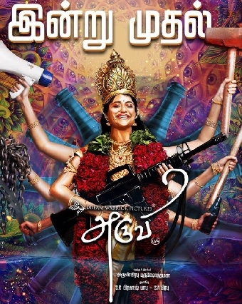 Aruvi (2017) Movie Poster