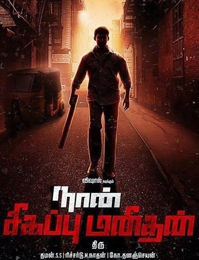 Naan Sigappu Manithan (2014) Movie Poster